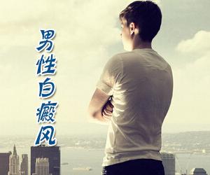 北京最好的白癜风医院:男性白癜风如何治疗好